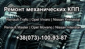 Ремонт механических КПП Renault Trafic, Opel Vivaro, Nissan Primastar  - Изображение #1, Объявление #1694942