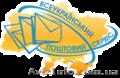 Всеукраинский Почтовый Сервис - индивидуальное почтовое обслуживание