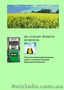 Оборудование для производства биодизеля.