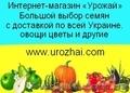 Семена почтой по Украине