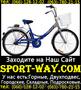 Продам Складной Велосипед 24 Десна=