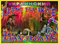В перше у Луцьку запрошують у цирк