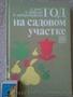 Справочник по садоводству,  овощеводству и цветоводству