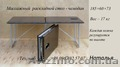 стол массажный  складной 1750