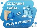 Создать сайт бесплатно. Интернет магазин.