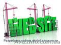 Профессиональная разработка сайтов,   интернет-магазинов,  от 1500 грн.