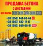 Купить бетон Луцк,  цена,  с доставкой в Луцке