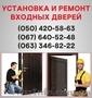 Металеві вхідні двері Луцьк,  вхідні двері купити,  установка в Луцьку.