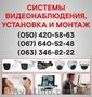 Камери відеоспостереження в Луцьку,  встановлення камер Луцьк
