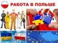 Трудоустройство в Польше!!!