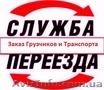 вантажні перевезення Луцьк + Вантажники Луцьк