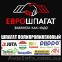 Шпагат тюковочный полипропиленовый в Украине