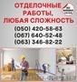 Оздоблювальні роботи в Луцьку,  оздоблення квартир Луцьк