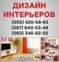 Дизайн інтер'єру Луцьк,  дизайн квартир в Луцьку,  дизайн будинку