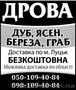 Дрова торфобрикет Луцьк найкраща ціна