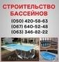 Будівництво басейнів Луцьк. Басейн ціна в Луцьку