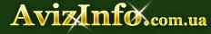 Здоровье и Красота в Луцке,предлагаю здоровье и красота в Луцке,предлагаю услуги или ищу здоровье и красота на lutsk.avizinfo.com.ua - Бесплатные объявления Луцк
